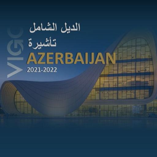 تأشيرة اذربيجان - دليل تأشيرة أذربيجان .