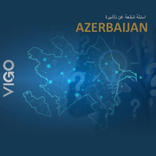 تأشيرة أذربيجان - اسئلة عن تأشيرة أذربيج