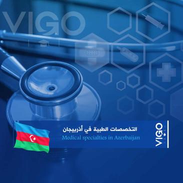دراسة الطب في أذربيجان - التخصصات الطبية في أذربيجان
