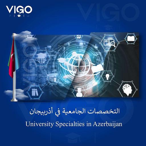 الدراسة في أذربيجان - التخصصات الجامعية