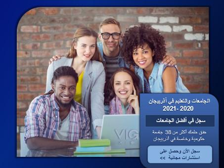 لماذا الدراسة في أذربيجان ؟