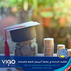 جامعة النفط والصناعة في أذربيجان - تكاليف الجامعة