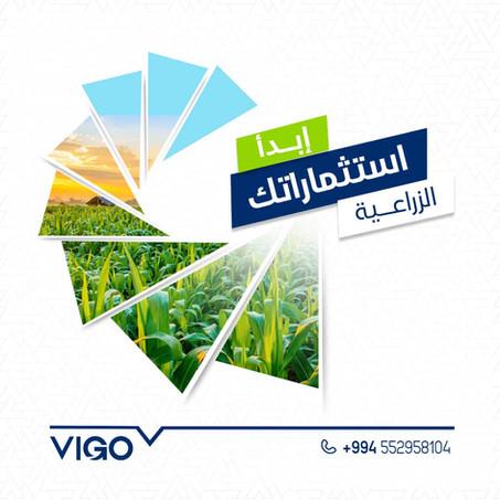 الاستثمار في أذربيجان - الاستثمار الزراعي في أذربيجان