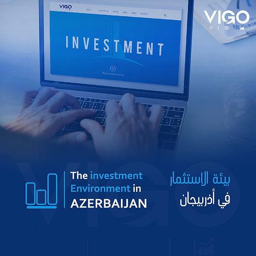 الاستثمار في أذربيجان - بيئة الاستثمار ف