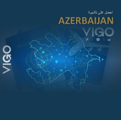 تأشيرة أذربيجان مع VIGO.jpg