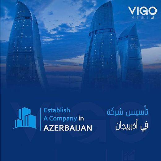 الاستثمار في أذربيجان - تأسيس شركة في أذ