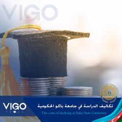 جامعة باكو الحكومية - تكاليف الجامعة