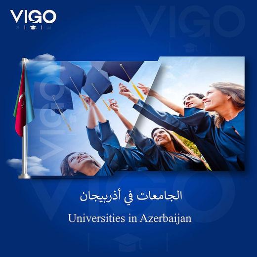 الدراسة في أذربيجان - الجامعات في أذربيج