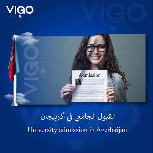 الدراسة في أذربيجان - القبول الجامعي في