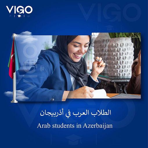 الدراسة في أذربيجان - الطلاب العرب في أذ