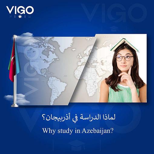 الدراسة في أذربيجان - لماذا الدراسة في أ