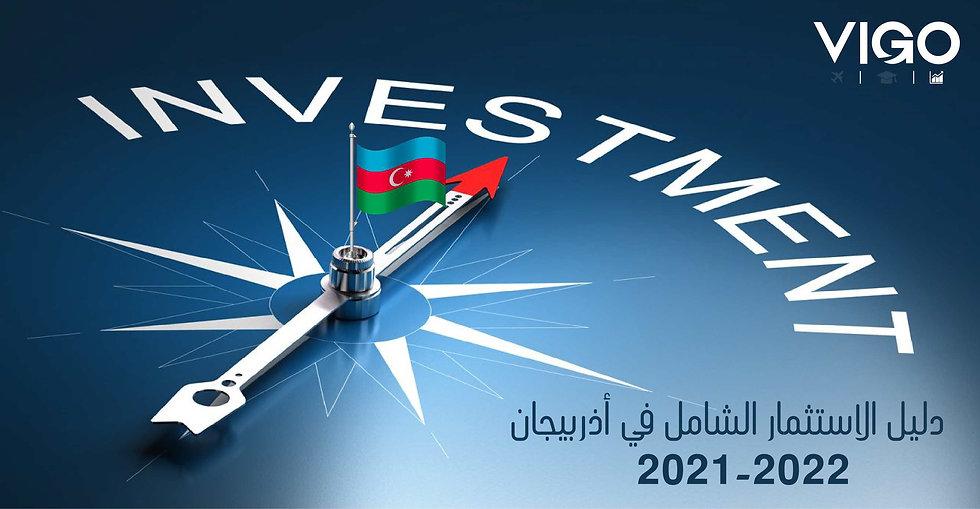 دليل الاستثمار في أذربيجان .jpg
