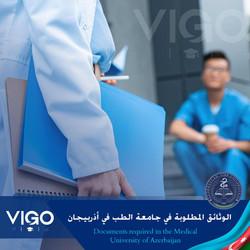 جامعة الطب في اذربيجان - الوثائق المطلوبه