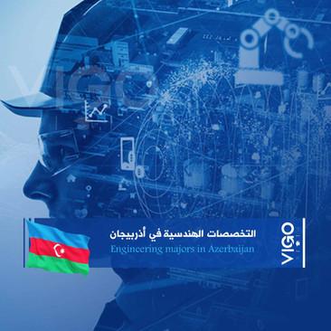 دراسة الهندسة في أذربيجان - التخصصات الهندسية في أذربيجان