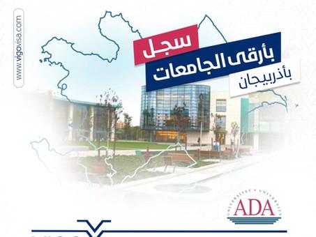 جامعة  في أذربيجان ( ADA ) - الدراسة في أذربيجان