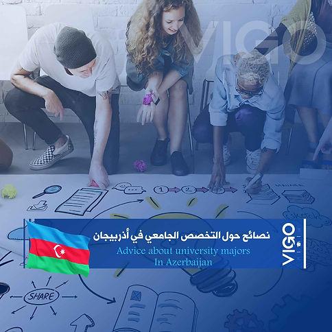 نصائح حول التخصص الجامعي في أذرببيجان.jpg