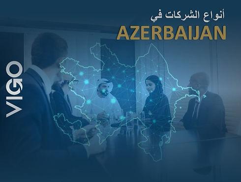 تأسيس شركة في اذربيجان- أنواع الشركات في