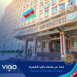 جامعة باكو الحكومية - لمحة عامة