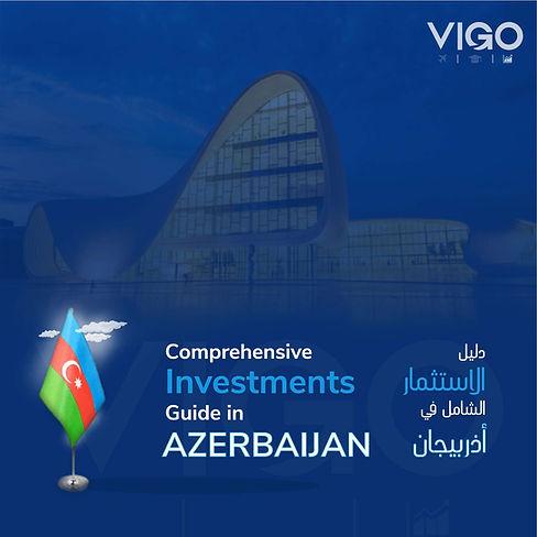 دليل الاستثمار الشامل في أذربيجان 2021-2022 .jpg