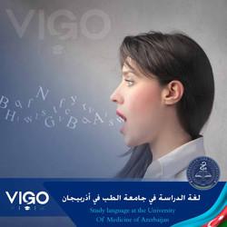 جامعة الطب في اذربيجان  - لغة الدراسة