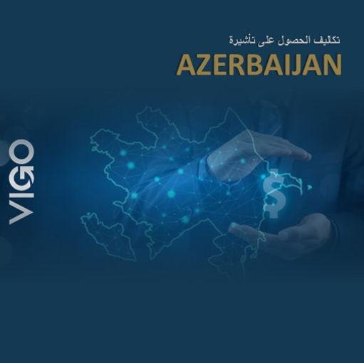 تأشيرة أذربيجان - تكاليف تأشيرة أذربيجان