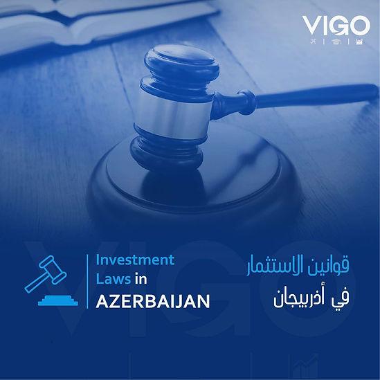 الاستثمار في أذربيجان - قوانين الاستثمار