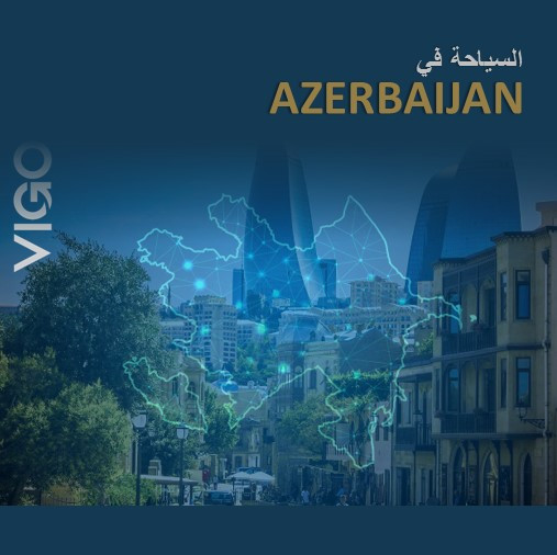 اقتصاد أذربيجان - السياحة في أذربيجان