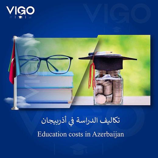 الدراسة في أذربيجان - تكاليف الدراسة في