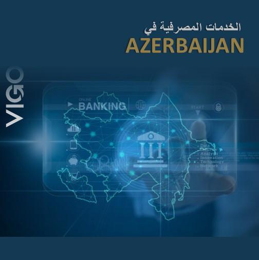 اقتصاد أذربيجان - الخدمات المصرفية في أذربيجان