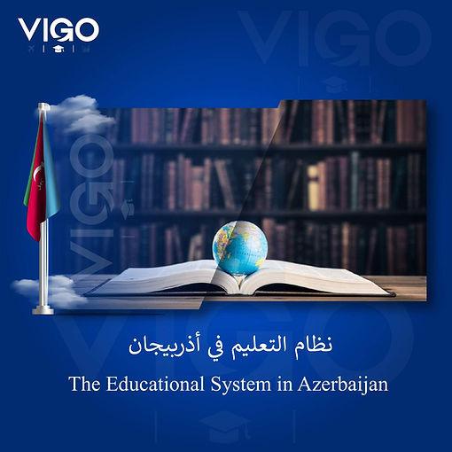 الدراسة في أذربيجان - نظام التعليم في أذ