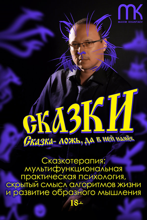 SKAZKI_POSTER_2.jpg