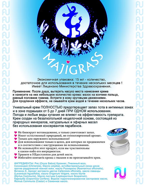 Majigrass_doc_RU.png