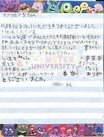 りくさんからのお手紙_ぼかし.jpg