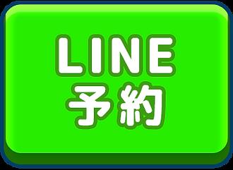 bt_reservation_LINE.png