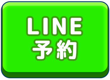 bt_reservation_LINE.png