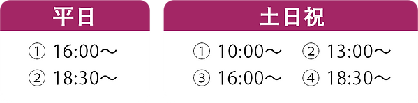 ticket_timetable.png