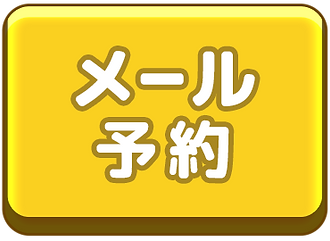 bt_reservation_mail.png