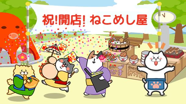 ねこめし屋公式ブログ開店!