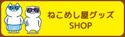 https://suzuri.jp/nekomeshi/products