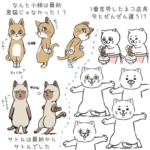 キャラクター誕生秘話 withのじゃさん