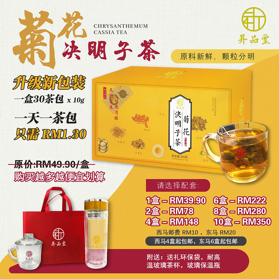 Tea package ads with price ver3-03.jpg