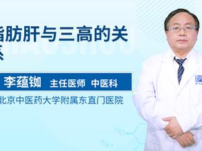 肝病和高血压的关系?你知道吗?