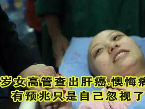 27岁女高管查出肝癌,懊悔痛哭:脸上早有预兆,只是自己忽视了。