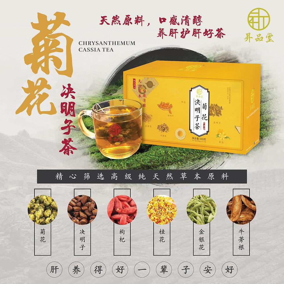 Tea package ads 1-01-01 (1).jpg