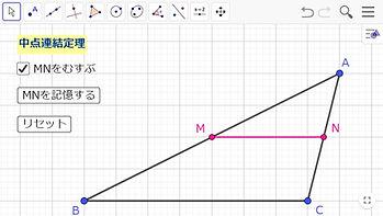 中点連結定理.jpg