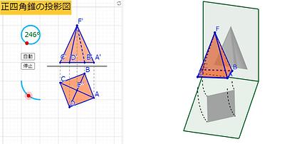 正四角錐の投影図.png
