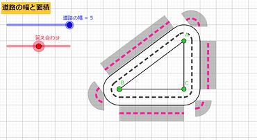 三角形の時の周りの道路の面積.png