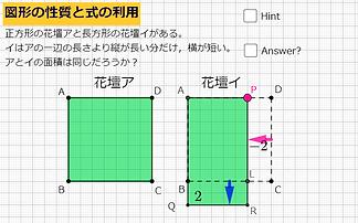 図形の性質と式の利用.png