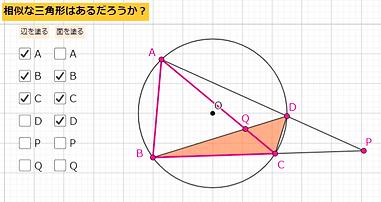 円周角の定理を使った証明.png