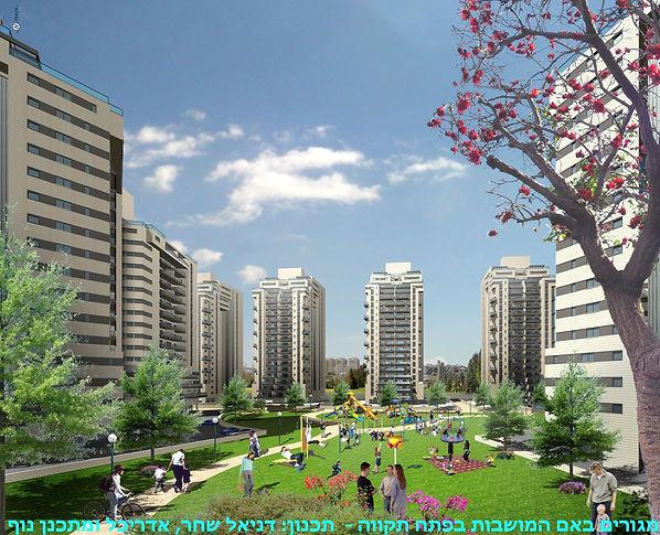מגורים באם המושבות פתח תקווה - תכנון: דנילא שחר, אדריכל ומתכנן נוף